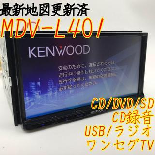 ケンウッド(KENWOOD)の最新地図 MDV-L401 CD録音 テレビ(カーナビ/カーテレビ)