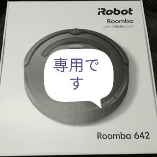 アイロボット(iRobot)のルンバ 642(掃除機)