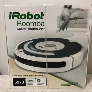 アイロボット(iRobot)のルンバ527J 新品・未使用品*(掃除機)