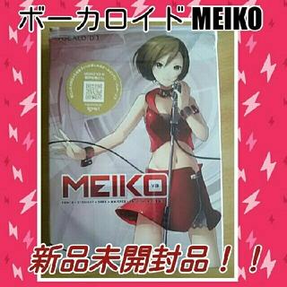 ボーカロイドソフト MEIKO V3(その他)