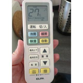 エルパ(ELPA)のエアコン リモコン(エアコン)