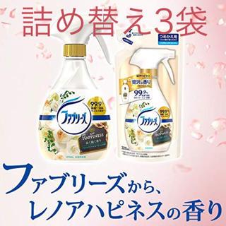 ピーアンドジー(P&G)の詰め替え3袋 ファブリーズ レノアハピネス パールドリームの香り 迅速発送(日用品/生活雑貨)