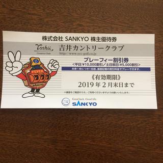 サンキョー(SANKYO)の吉井カントリークラブ 割引券(ゴルフ場)