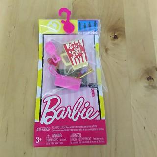 バービー(Barbie)の【未開封 非売品】バービー 小物セット(ぬいぐるみ/人形)