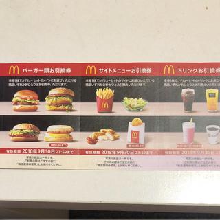 マクドナルド(マクドナルド)のマクドナルド 無料券 6枚(フード/ドリンク券)