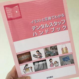交渉中★デンタルスタッフハンドブック(健康/医学)