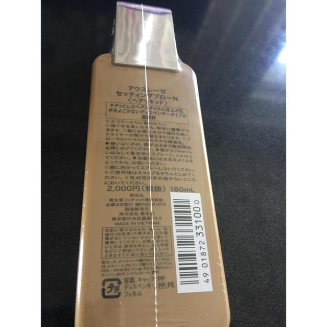 AUSLESE(アウスレーゼ)のアウスレーゼ セッティングブローN  コスメ/美容のヘアケア/スタイリング(ヘアケア)の商品写真