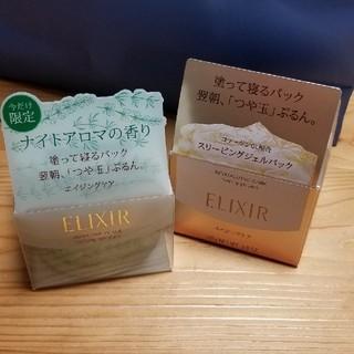 エリクシール(ELIXIR)のジェルパック2個セット(パック/フェイスマスク)