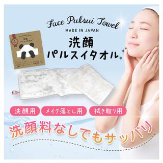 洗顔パルスイタオル(タオル/バス用品)