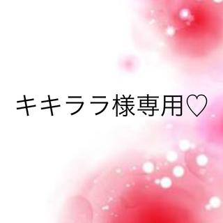 ワコール(Wacoal)のキキララ様専用♡(ブラ&ショーツセット)