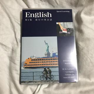 エスプリ(Esprit)のスピードラーニング 2巻 旅行の英会話(地図/旅行ガイド)