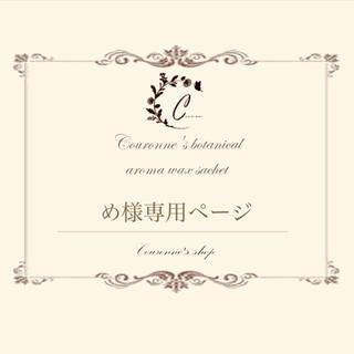 【め様専用ページ】アロマワックスサシェ (アロマ/キャンドル)