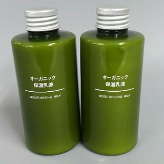 ムジルシリョウヒン(MUJI (無印良品))の新品 無印良品 オーガニック保湿乳液・2点セット(乳液 / ミルク)