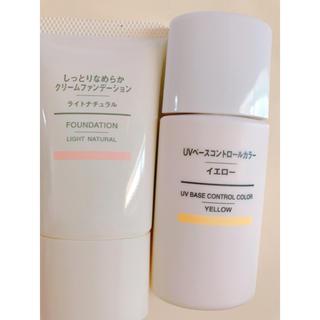 MUJI (無印良品) - 無印良品 UVベースコントロールカラー、しっとりなめらかクリームファンデーション