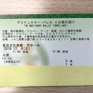 【MOTTAINAI様専用】 2枚連番価格 マリインスキー・バレエ《白鳥の湖》(バレエ)