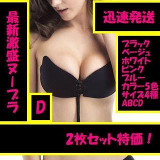 2セット特価☆新型 ヌーブラ ブラック Dカップ★8月大セール★(ヌーブラ)
