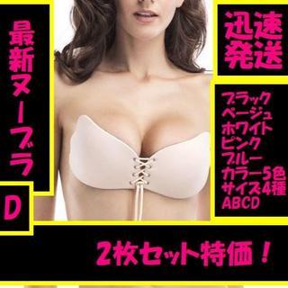 2セット特価☆新型 ヌーブラ ベージュ Dカップ★8月大セール★(ヌーブラ)