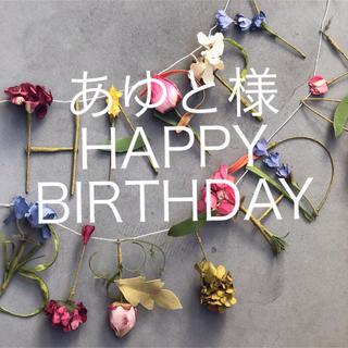 あゆと様 HAPPY BIRTHDAY(ガーランド)