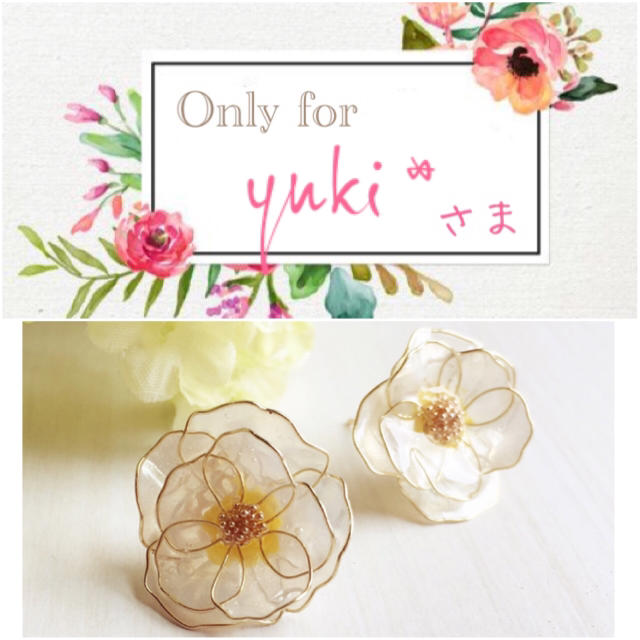 yuki *さま専用ページ ハンドメイドのアクセサリー(ピアス)の商品写真