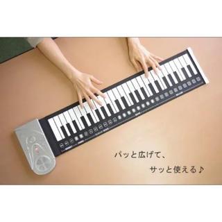 電子ピアノ(49鍵盤) ハンドロールピアノ コンパクトに巻いて収納も簡単(電子ピアノ)