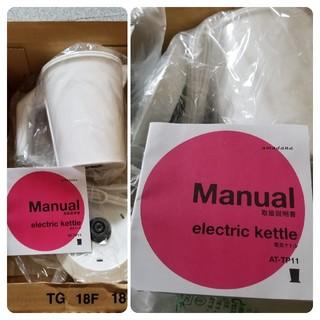 アマダナ(amadana)のamadana 電気ケトル 新品(電気ケトル)
