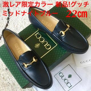 グッチ(Gucci)のレア!限定カラー 新品未使用!ミッドナイトブルー ゴールドホースビット 22㎝(ローファー/革靴)