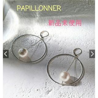 パピヨネ(PAPILLONNER)のPAPILLONNER【新品未使用】★パールピアス★(ピアス)