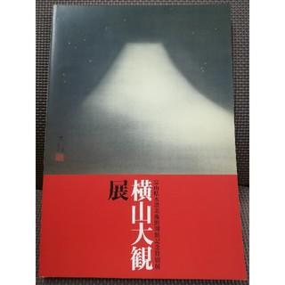 横山大観展 図録(アート/エンタメ)