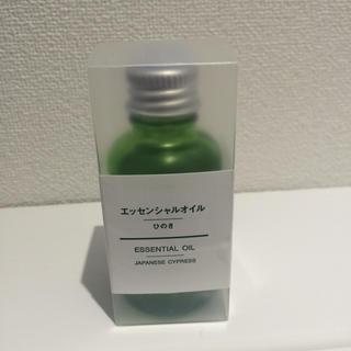 ムジルシリョウヒン(MUJI (無印良品))の☆ひのき 30ml☆無印良品 エッセンシャルオイル(エッセンシャルオイル(精油))