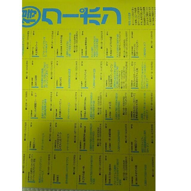 角川書店(カドカワショテン)の関西ウォーカー 夏号 2018年 クーポン チケットの優待券/割引券(レストラン/食事券)の商品写真