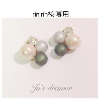 rinrin様 専用ページ(ピアス)