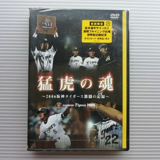 ハンシンタイガース(阪神タイガース)の阪神タイガース DVD 猛虎の魂 2006(スポーツ/フィットネス)
