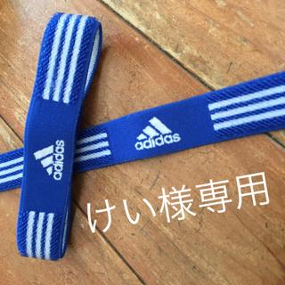 アディダス(adidas)のけい様専用です。      adidas  サッカーストッキングベルト  ブルー(その他)