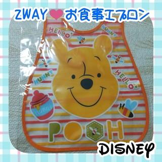 ディズニー(Disney)の❤️送料無料❤️プーさん❤️2WAY お食事エプロン ディズニー スタイ(お食事エプロン)