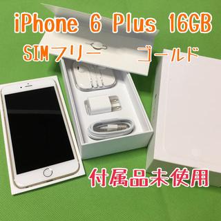 アイフォーン(iPhone)のiPhone 6 Plus ゴールド 16GB(スマートフォン本体)