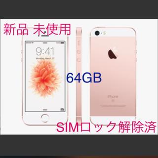 アイフォーン(iPhone)の【新品未使用】iPhone SE ローズゴールド 64GB SIMロック解除済(スマートフォン本体)