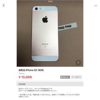 アイフォーン(iPhone)のこれを出品した、詐欺師の方(スマートフォン本体)