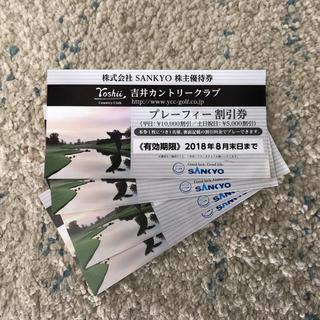 サンキョー(SANKYO)のSANKYO株主優待券 吉井カントリークラブ(ゴルフ場)