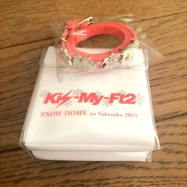 Kis-My-Ft2(キスマイフットツー)のKis-My-Ft2 シリコンブレスレット エンタメ/ホビーのタレントグッズ(アイドルグッズ)の商品写真