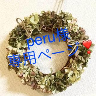 秋色紫陽花リースブラウンとパープルリース(ドライフラワー)