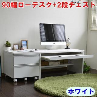 90cm幅ローデスク+同じ高さの2段チェスト 2点セット ホワイト(オフィス/パソコンデスク)