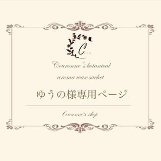 【ゆうの様専用ページ】アロマワックスサシェ (アロマ/キャンドル)