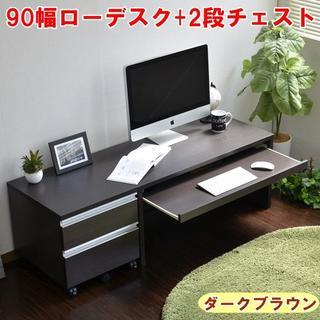90cm幅ローデスク+同じ高さの2段チェスト 2点セット  ブラウン(オフィス/パソコンデスク)