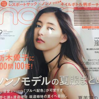 シュウエイシャ(集英社)のnonno ノンノ 9月号 雑誌  [美品]付録無し(ファッション)