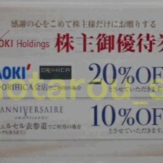 アオキ AOKI 株主優待券 オリヒカ ORIHICA 20%OFF 新品