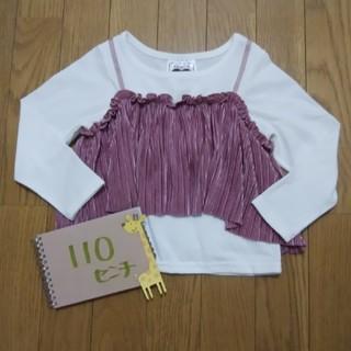 シマムラ(しまむら)の110♪新品♪プリーツビスチェ付ロンT♪白×ローズ♪重ね着風♪(Tシャツ/カットソー)