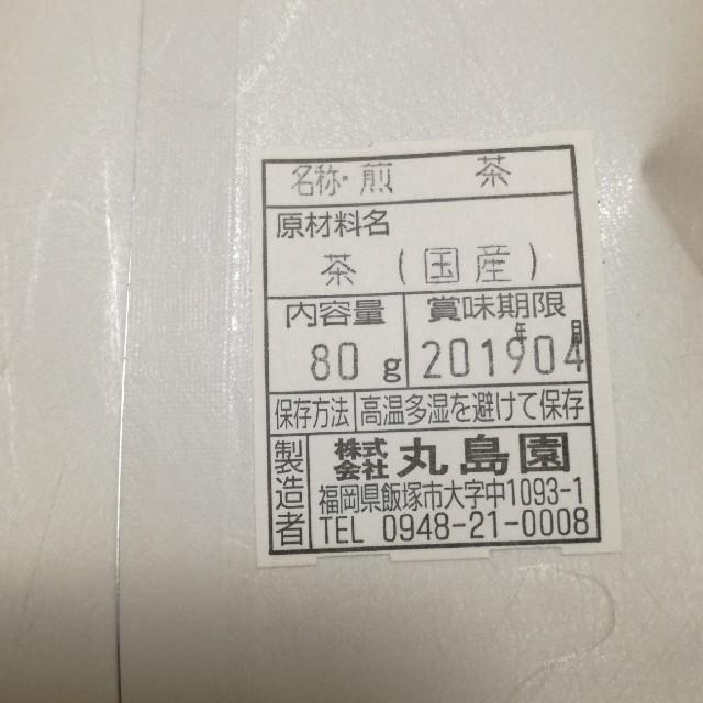 新茶80g 食品/飲料/酒の飲料(茶)の商品写真