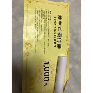エスビーワイ(SBY)のSBY 1000 8月末期限(ショッピング)