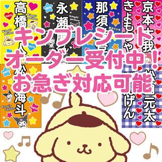 カラーキンブレシート♡オーダーページ