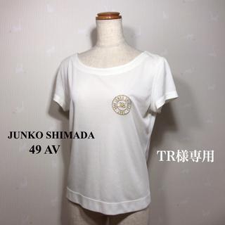 ジュンコシマダ(JUNKO SHIMADA)の49 AV JUNKO SHIMADA トップス(カットソー(半袖/袖なし))